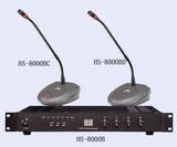 HS-8100多功能數字會議系統
