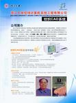 浙大经纬纹织CAD标准版