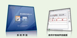 教育嘉網上閱卷系統