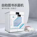 杭州福诺科技品牌  自助图书杀菌机  FLBS-201  [单次可消毒2本,紫外线杀菌,30秒完成消毒]