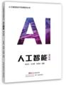 人工智能教材高级版