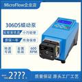 MicroFlow微流科仪306DS实验室1680ml流量显示蠕动泵