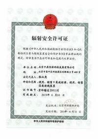 辐射安全许可证