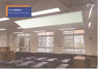 清華瀚亮LED護眼面板燈 節能照明教室燈