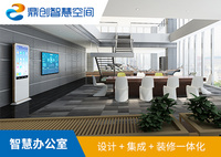 办公室-智慧教室-录播室-创客空间-展馆展厅-图书馆-设计 装修 集成一体化建设方