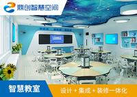 智慧教室-创客空间-多媒体教室-智慧幼儿园-图书馆-展厅展馆