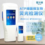 霍尔德 ATP荧光检测仪 HED-ATP生物荧光检测仪 厂家现货