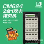 台湾佑华SD卡拷贝机 手机内存卡 TF卡SD卡2合1双卡拷贝机 1拖23拷贝机