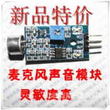 声音传感器模块/声音检测模块 口哨模块 声控开关 科创电子