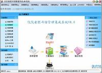 教育软件 图书管理软件