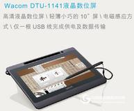 DTU-1141液晶数位屏