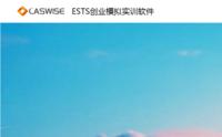 ESTS创业模拟实训软件
