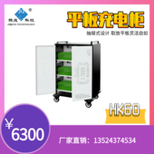 安徽際慶PAD-HK60iPad平板充電柜 原裝適配器插座充電 學生平板集中管理充電