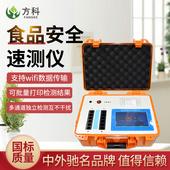 方科多功能食品安全远程监管信息平台FK-GS360