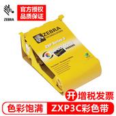 斑马(ZEBRA) ZXP3C 证卡打印机彩色色带 卡片打印 彩色制卡机色带 通码机色带 全格色带