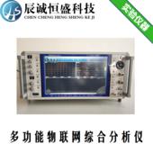 多功能物联网综合分析仪