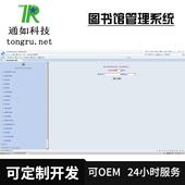 通如图书管理系统软件TR-T001 纸质图书馆管理系统 智慧图书馆本地部署价优