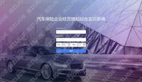 汽車保險企業經營模擬綜合實訓系統