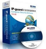 ipguard  內網安全管理系統 基礎模塊功能