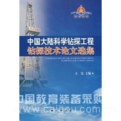 中國大陸科學鉆探工程鉆探技術論文選集