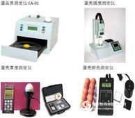 多功能蛋品质分析仪