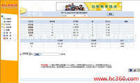 VCM 電子郵件系統