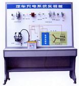 充電系統示教板
