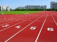 學校操場塑膠跑道