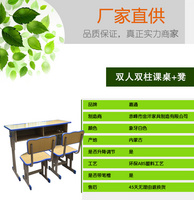 双人双柱学生课桌椅