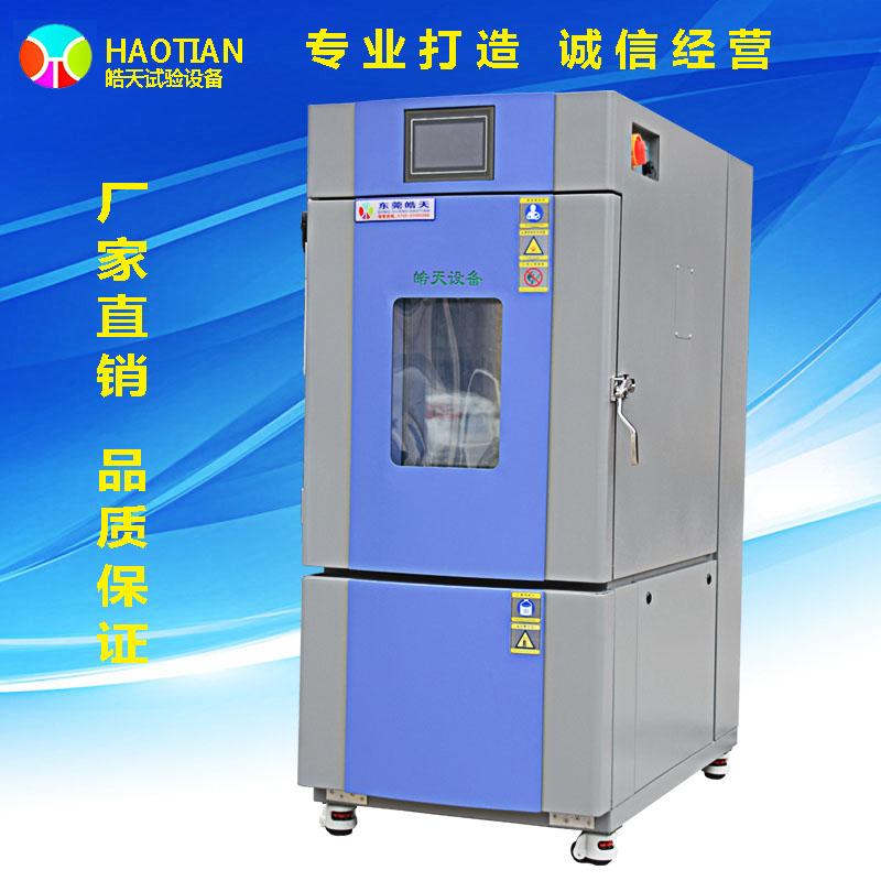 高温高湿试验箱材料测试80L