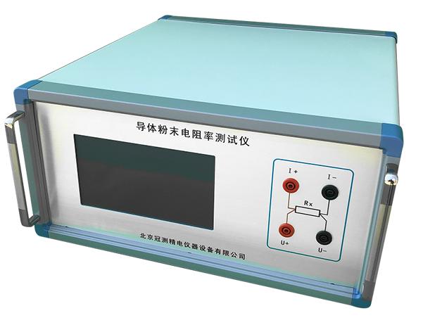 粉末电阻率仪