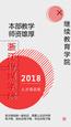 浙江传媒学院继续教育学院 低分也能上大学