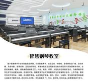 鋼琴教室-智慧教室-創客空間-錄播室-多媒體教室-智慧幼兒園