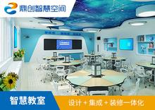 智慧教室-圖書館-創客空間-多媒體教室-智慧幼兒園-展廳展館