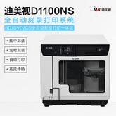 迪美視DMX-D1100NS-BD全自動刻錄打印系統