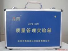 质量管理实验箱通过利用该试验箱 ZDFQ-01型