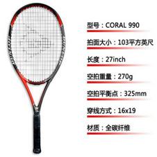 登路普【DUNLOP】CORAL D990全碳素网球拍 邓禄普男女款双人球拍套装 全碳素(已穿线)