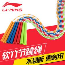 李宁竹节跳绳儿童小学生幼儿园学生专用可调节软珠节专业绳绳子
