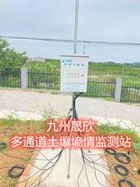 智慧农业土壤墒情监测站、土壤水分温度盐分站、土壤墒情监测系统