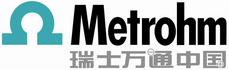 瑞士万通中国有限公司