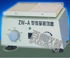 上海百典微量振荡器,微量振荡器的厂家