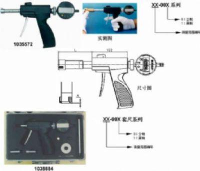 枪式三点内径千分尺(6-100mm)