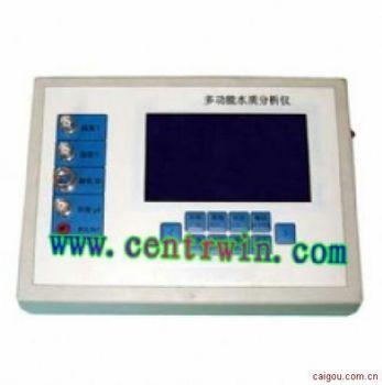 多功能水质分析仪/多参数水质分析仪 型号:BXYHT-IV