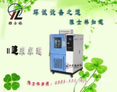 北京GDW-225高低温试验箱价格