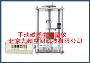 北京手动磁浮力测量仪生产,北京手动磁浮力测量仪厂家