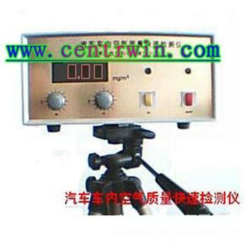 便携式汽车车内空气质量快速检测仪 特价 型号:JY-KMGM600A