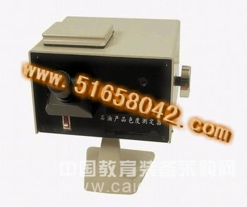 石油产品色度测定器型号:HCJ1-SYD-0168