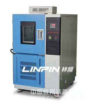 上海买高低温试验箱哪家好?林频