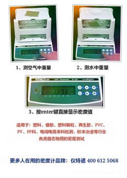浙江哪里有卖电子密度天平