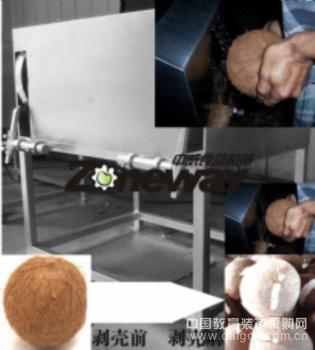 QKJ型椰子去壳机
